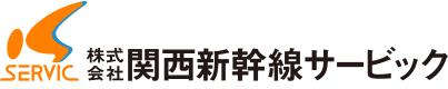 株式会社関西新幹線サービック
